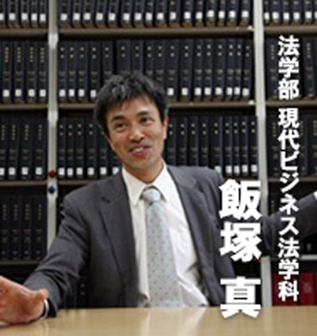 国士舘100周年企画 第2回「東京...