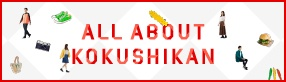 ALL ABOUT KOKUSHIKAN