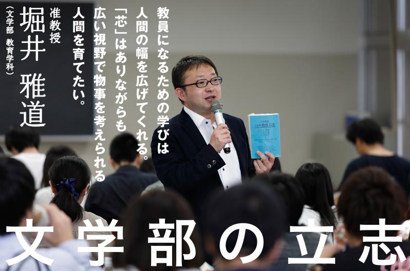 ドキュメント国士舘/文学部 堀...
